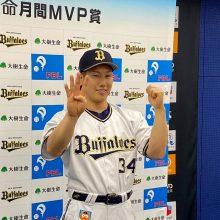 オリックス・吉田正尚が月間MVPを受賞「その日のベストを尽くすことだけを考えている」