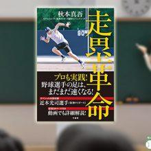 【本から学ぼう】『肉離れのリスクが高い走り方』(「走塁革命」秋本真吾/竹書房)