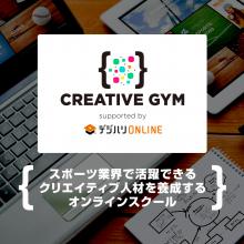 プロスポーツクラブがサポート!WEBデザインや動画制作が学べる 「CREATIVE GYM」がスキルアップ応援キャンペーン開催中!