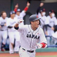 侍ジャパン、五輪開幕戦で逆転サヨナラ勝ち 最後はスクイズ挟み怒涛の5連打