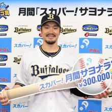 6月度『スカパー!サヨナラ賞』が決定!パはオリックスのT-岡田の栗林撃ち「イメージはできていた」