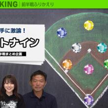 【動画でふりかえる】プロ野球・前半戦まとめ ~ベストナイン 編~