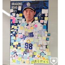 「ドラゴンズロード」にあふれるファンの愛 木下雄介さんにかけられた金メダル