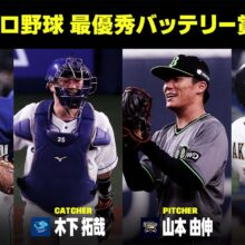 プロ野球の8月度『月間バッテリー賞』発表 竜コンビは今季3度目の受賞