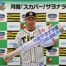 プロ野球、7・8月度の月間サヨナラ賞が発表 倉持明日香さん「二死から5連打…痺れました」