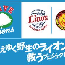 ライオンをシンボルとする西武と新日がタッグ!『SAVE LIONS DAY』に真壁選手が登場「参加しないわけにはいかねぇだろ!?」