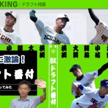 """【ドラフト特集】現時点での""""横綱""""は…?ベースボールキング的「ドラフト番付」を考える"""