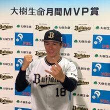 オリックス・山本由伸が今季2度目の月間MVP受賞「1試合1試合を大事に、シーズンを完走したい」