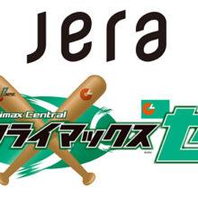 セ・リーグのタイトルパートナー「JERA」がCSの冠協賛社に決定