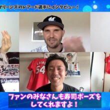 ロッテ、レアードと「ネイティブキャンプ」受講生とのオンライン英会話動画を公開