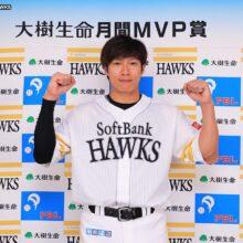 ソフトバンク・柳田が通算8度目の月間MVP 打撃4部門トップ「運が良かった」