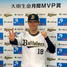 オリックス・山本由伸が3カ月連続で月間MVPに!好調の陰に能見の存在「すごく助かっている」