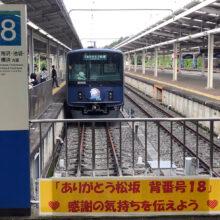 西武・松坂の引退試合を前に西武球場前駅に「18番ホーム」が出現